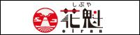 しぶや花魁 SHIBUYA OIRAN