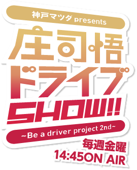 神戸マツダpresents 庄司悟ドライブSHOW!!~Be a driver project 2nd~