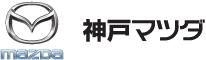 神戸マツダ 公式サイト