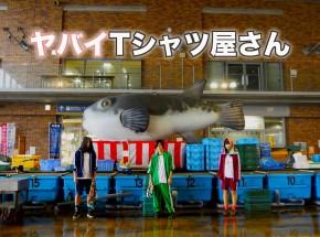 【ヤバイTシャツ屋さん】[アーティスト写真]6th_single「げんきいっぱい」-サイズ中
