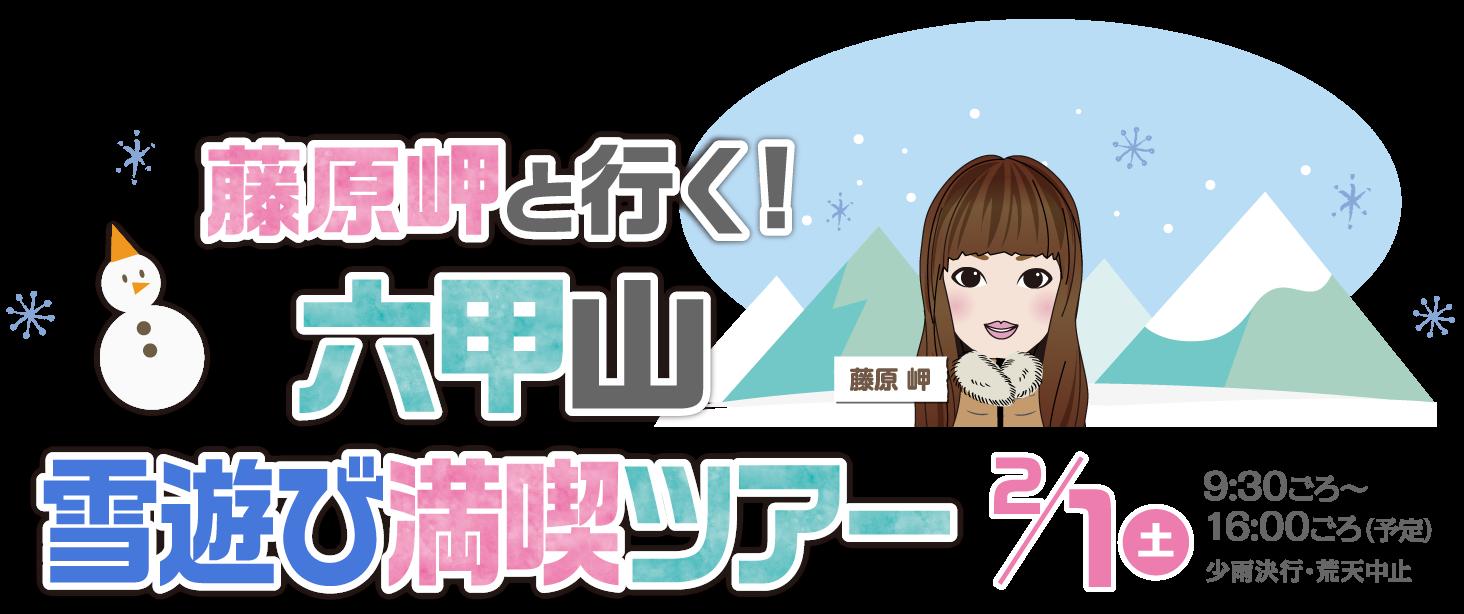 藤原岬と行く!六甲山雪遊び満喫ツアー