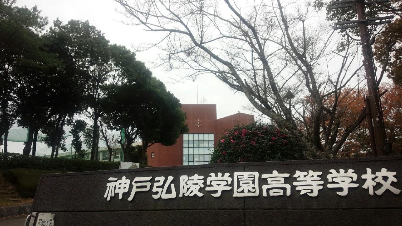 陵 高校 弘 神戸