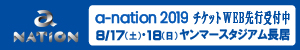 a-nation 2019 チケットWEB先行受付中