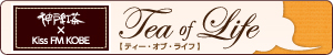 神戸紅茶Presents Tea of Life