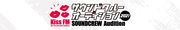 Kiss FM KOBE サウンドクルーオーディション 2021