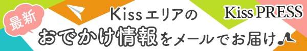 Kiss PRESS メールマガジン