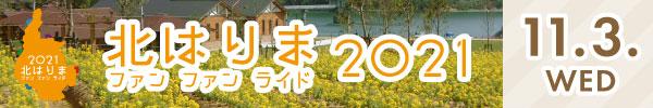 北はりまfun fanライド 2020 ~ポタっとグルっと北播磨~