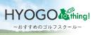 【神戸】ゴルフスクール・レッスンおすすめ10選!口コミで安くて評判なのは?