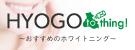 【神戸】ホワイトニングがおすすめの歯科医院10選!値段が安い&評判が良いのは?