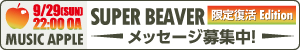 MUSIC APPLE SUPER BEAVER 限定復活 Edition