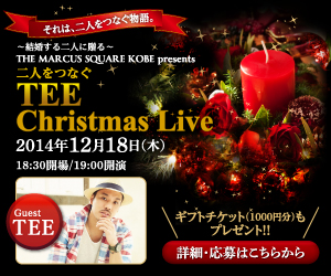 THE MARCUS SQUARE KOBE presents 二人をつなぐ TEE Christmas Live