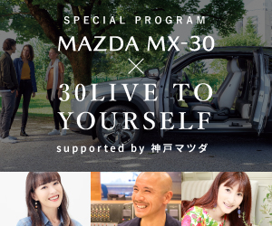 MAZDA MX-30 × 30 LIVE TO YOURSELF