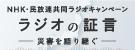 NHK・民放連共同ラジオキャンペーン 「ラジオの証言~災害を語り継ぐ~」