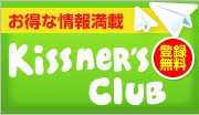kissner´s Club
