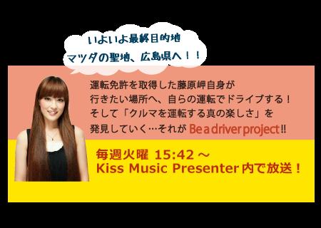 Be a driver project では、マツダの最新車種の魅力や神戸マツダの最新イベントなどを、サウンドクルー藤原 岬が「身をもって」紹介していきます!毎週火曜 15:42~ Kiss Music Presenter内で放送!