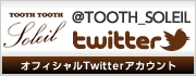 TOOTH TOOTH SOLEIL オフィシャルtwitter