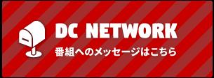 DC NETWORK 番組へのメッセージはこちら