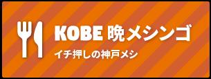 KOBE 晩メシンゴ イチ押しの神戸メシ