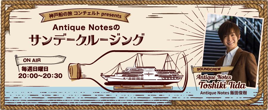 神戸船の旅コンチェルトpresents Antique Notesのサンデークルージング